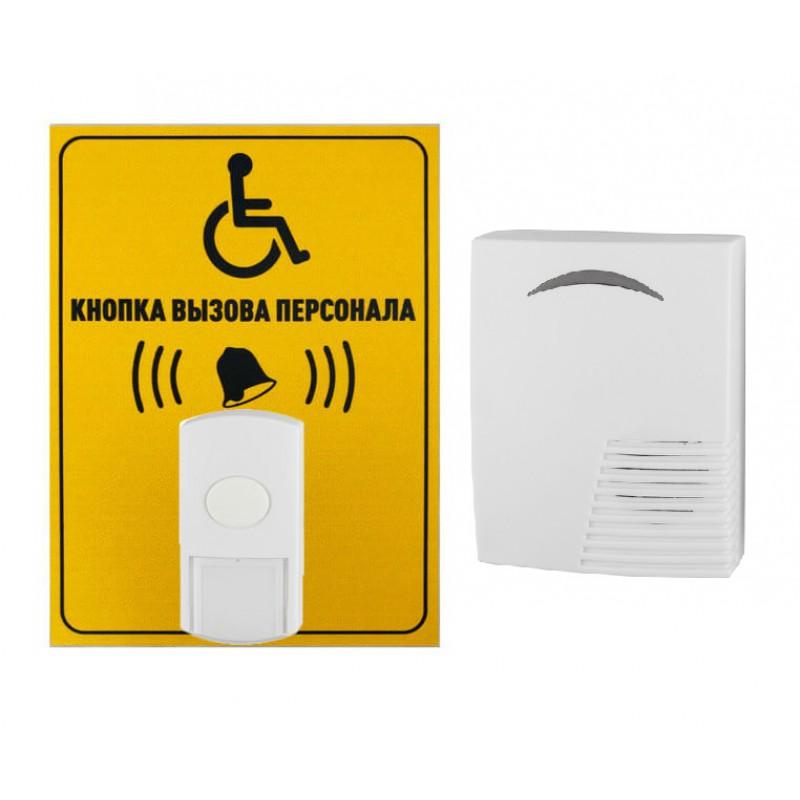 Комплект системы вызова для инвалидов KTI-11 (проводной)