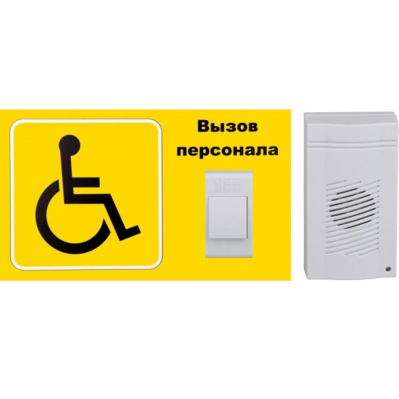 Комплект системы вызова для инвалидов KTI-1
