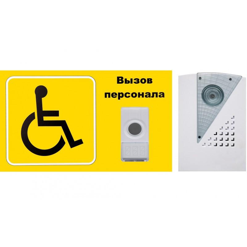 Комплект системы вызова для инвалидов KTI-2