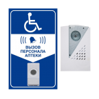 Комплект системы вызова для инвалидов KTI-8
