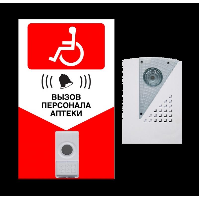 Комплект системы вызова для инвалидов KTI-6