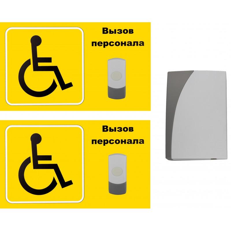 Комплект системы вызова для инвалидов KTI-9