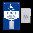 Комплект системы вызова для инвалидов KTI-7