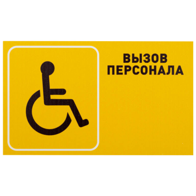 Табличка информационная - №2