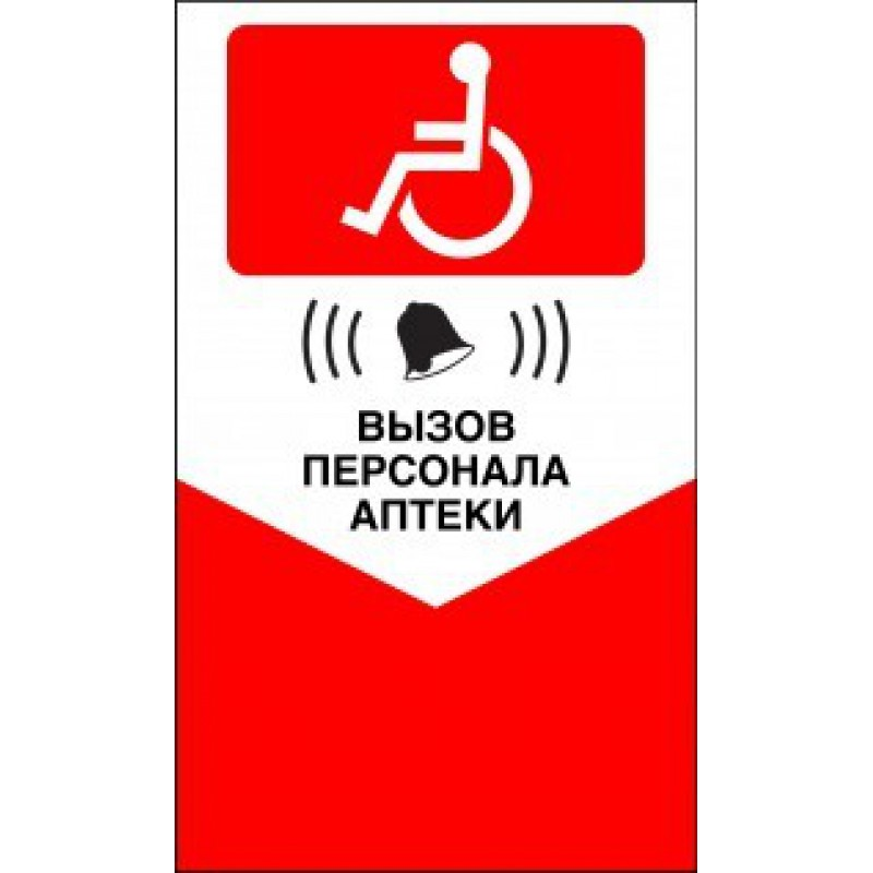 Табличка информационная - №5